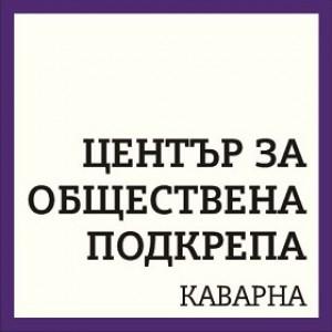 10-ЦОП-Каварна